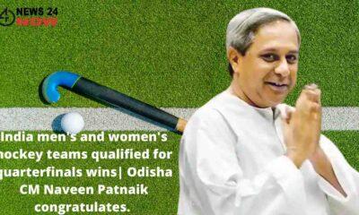 India men's and women's hockey teams qualified for quarterfinals wins Odisha CM Naveen Patnaik congratulates.