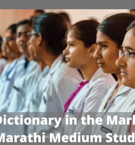 A NEET dictionary in the market soon for Marathi medium students